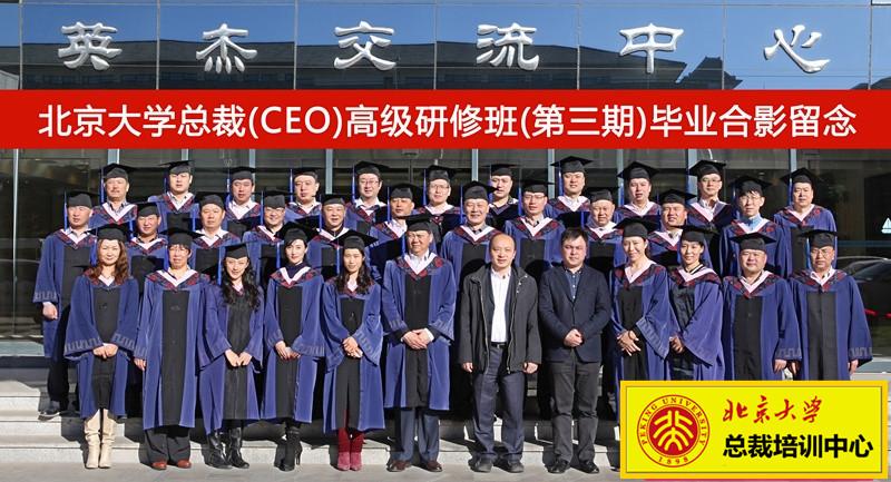 北京大学标杆企业CEO研修班-学员感言(摘录)