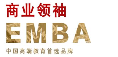 北京大学商业领袖EMBA-2017年4月开课通知