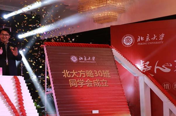 北京大学经营方略30班同学会成立