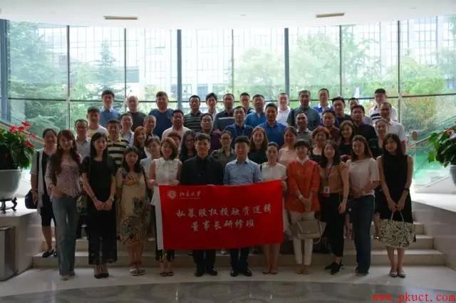 北京大学私募股权投融资逻辑董事长研修班-7月课程回顾