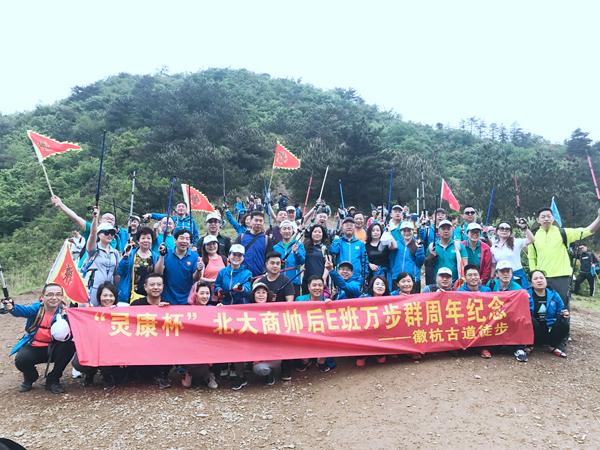 大健康后E班万步群周年纪念之徽杭古道徒步