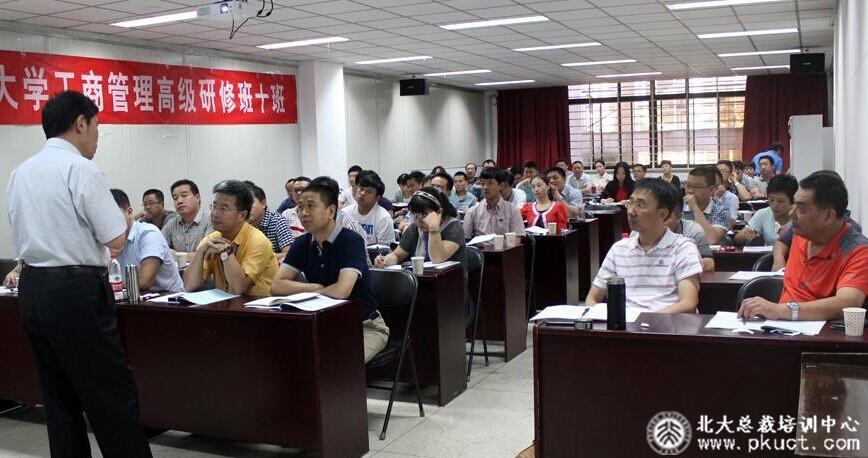 北京大学工商管理高级研修班-开班纪实