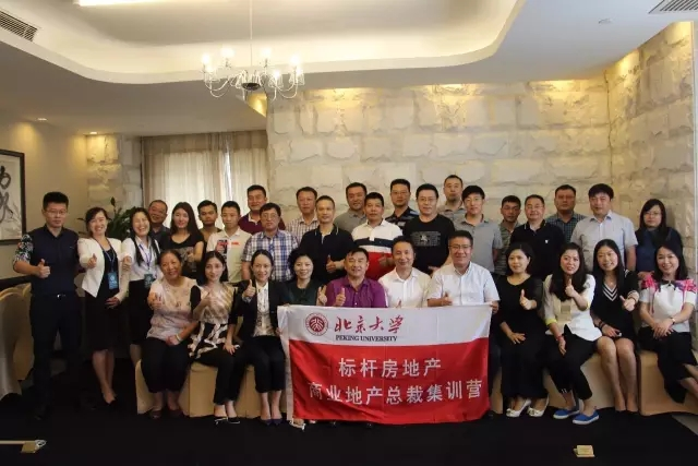 《标杆房地产商业地产总裁集训营》● 上海站完美落幕