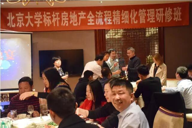 《北大标杆房地产董事长教练课程-百亿之路》精彩落幕!