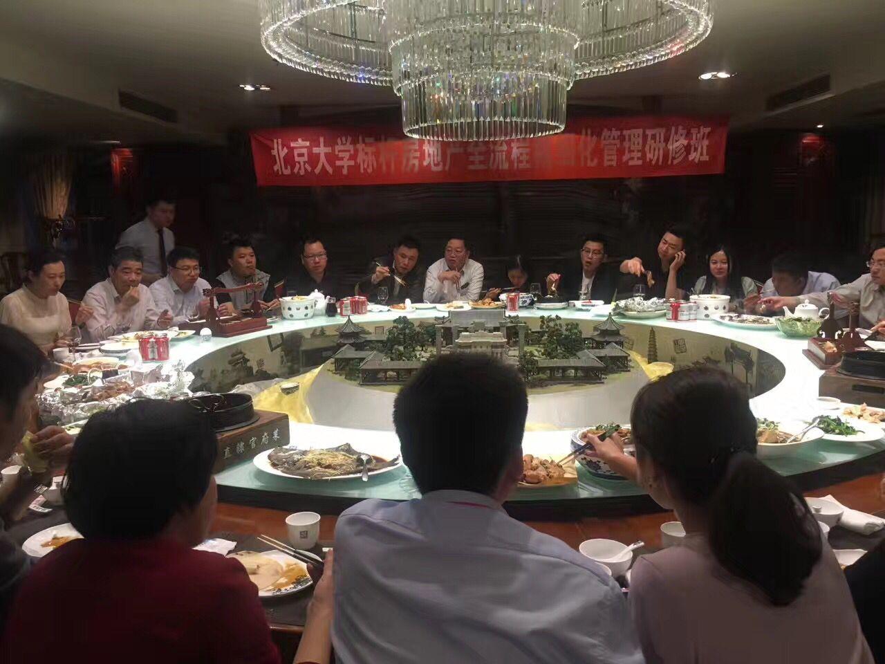 北京大学标杆房地产全流程精细化管理高级研修班-课程回顾