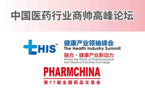 中国医药行业商帅高峰论坛